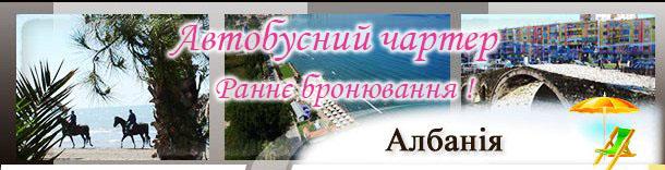 Албанія Автобусний чартер